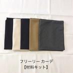 材料キット【フリーリーカーデ】圧縮ウール5色