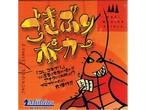 ごきぶりポーカー 日本語版