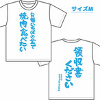 【送料無料】白幡いちほの金で焼肉食べたいTシャツ/サイズM