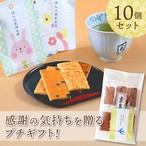 ごあいさつ茶とお菓子のオリジナルプチギフトセット【10セット】