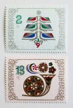 新年'79 / ブルガリア 1978