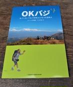 書籍 OKバジ ネパール・パルパの村人になった日本人 井上サイン付き