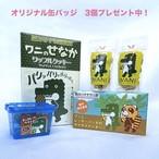 熱川ばにお  応援セット 缶バッジ3個プレゼント!