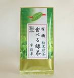 有機 食べる緑茶(粉末緑茶)50g