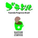 【300g】「ブラジル・プログレッソ農園」
