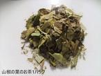 セール*山椒の葉のお茶1バック(大)