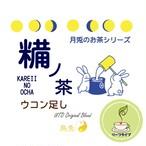 月兎のお茶シリーズ 糒ノ茶 ウコン足し/カレイイノオチャ ウコンタシ(リーフタイプ)