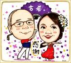 【色紙・A4】2名入り長寿祝いセット 全身(絵師:aco)