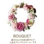 【季節のブレンド】BOUQUET