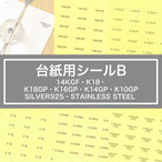 台紙用シール 14KGF K16GP K18 SILVER925 STAINLESS STEEL 10×5mm 250枚 クリア