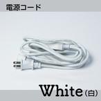 ココン(別売)用電源コード