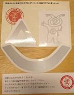 安全パック☆反射フロントフェンダーマーク/反射リアフェンダーマーク