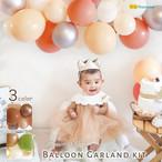 バルーンガーランド キット ニュアンスカラー くすみカラー パーティー飾り付け ウェディング 誕生日 バースデー