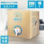キエルキン10L 次亜塩素酸水溶液(除菌・消臭剤)【送料無料】