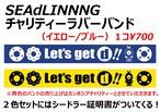SEAdLINNNGチャリティーラバーバンド(イエロー/ブルー)