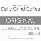毎日のブレンドコーヒー オリジナル Daily Grind Coffee 250g×2個