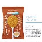 NATURE FUTURe オニオンスープ 10食