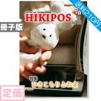 【定価】冊子版 ひきポス10号「ひきこもりとお金」