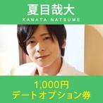 【夏目哉大】1,000円デートオプション券