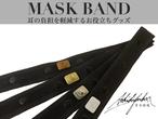マスクバンド [MASK BAND] 真鍮オリジナルリベットデザイン