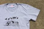 予約販売 イイジカン Tシャツ / 綿100% アッシュ&ホワイト  サイズ120cm~XL