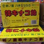 鈴ノ屋棒キナコ飴 定価10円*40個