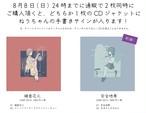 【期間限定】ねうちゃん8月1日リリース音源2枚セット(サイン付き)