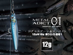 METAL ADICT type01-12g