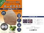 抗菌柿渋ガーゼ二重マスク:  二重 ガーゼインナーポケット付きで実質四重ガーゼで安心度大幅アップ。立体型コットン100%マスクは柿渋染め、特殊なポリマー加工で抗菌活性値5 安心の日本製 今治マーク付き