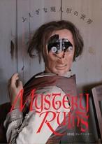 八画文化会館叢書vol.08 MYSTERY RUINS ふしぎな廃人形の世界