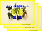 ポイント別強化問題シート「言語」第1~3集セット CD付