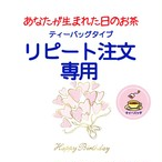 リピート注文専用 あなたが生まれた日のお茶(ティーバッグタイプ)