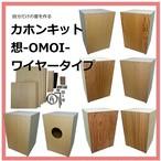 カホンキット 想-OMOI-  ワイヤータイプ