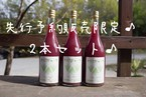 【2本セット】♪web限定♪ぶどうジュース(デラウェア)720mL