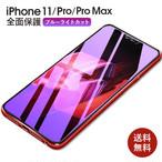 iPhone11 フィルム pro max ブルーライトカット強化ガラスフィルム ガラス ガラスシート フィルム 保護 保護シート 液晶 耐衝撃 薄い