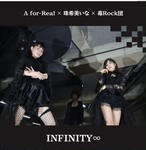 7th single【INFINITY ∞】