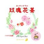 ベースのお茶が選べる マイカイ花茶(ハマナス花茶・メイクイ花茶)(ティーバッグタイプ)
