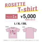 【受注販売】ROSETTE Tシャツ