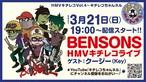 Bensons 2021「HMVキチレコvol.4」ライブ!(スペシャルゲスト:クージー)