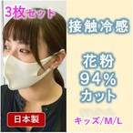 お得!3枚セット:洗えるフィットマスク 男女兼用 サイズあり