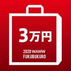 福袋3万円(6〜8万円相当)