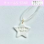 【骨壷カバーオプション】命日を刻んだチャーム Sサイズ STAR