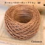 ヨーロッパのオーガニックリネン 単色 (細タイプ 太さ約0.8mm) 15g(約50m)cinnamon