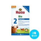 [2箱セット] Holleビオ粉ミルク(月年齢: 2 6ヶ月〜9ヶ月用)
