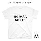 【M】「NO NARA, NO LIFE」Tシャツ