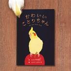 絵本『かわいいことりちゃん』(イラスト&サイン入り)