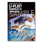 【予約商品】ランズベリー・アーサー、伊東健人のLI-PLAY! PAMPHLET 01 HIDE-OUT