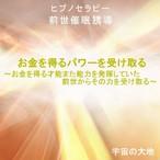 「お金を得るパワーを受け取る~お金を得る才能また能力を発揮していた前世からその力を受け取る~」CD  ヒプノセラピー(催眠誘導)CDシリーズ 誘導:鈴木光彰 制作:宇宙の大地