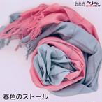 春色のストール 薄着でお出かけの早春の首元を優しく温めます。糸から日本製が誇らしい逸品です