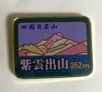 紫雲出山 バッジ